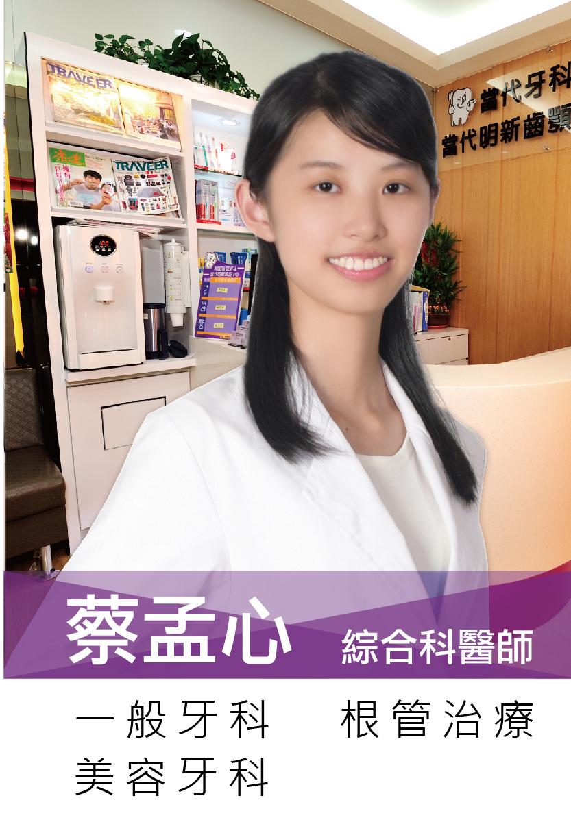 綜合科醫師 蔡孟心醫師