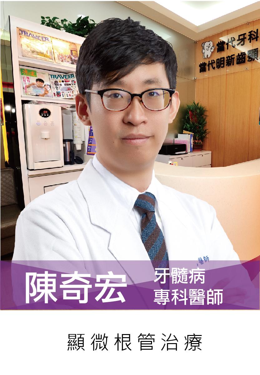 牙髓病專科 陳奇宏醫師