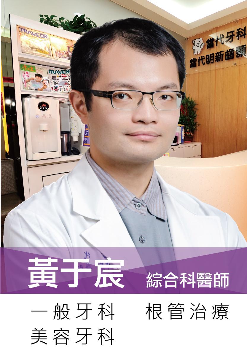 綜合科醫師 黃于宸醫師