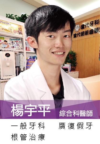 綜合科醫師 楊宇平醫師